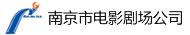 南京市电影剧场公司
