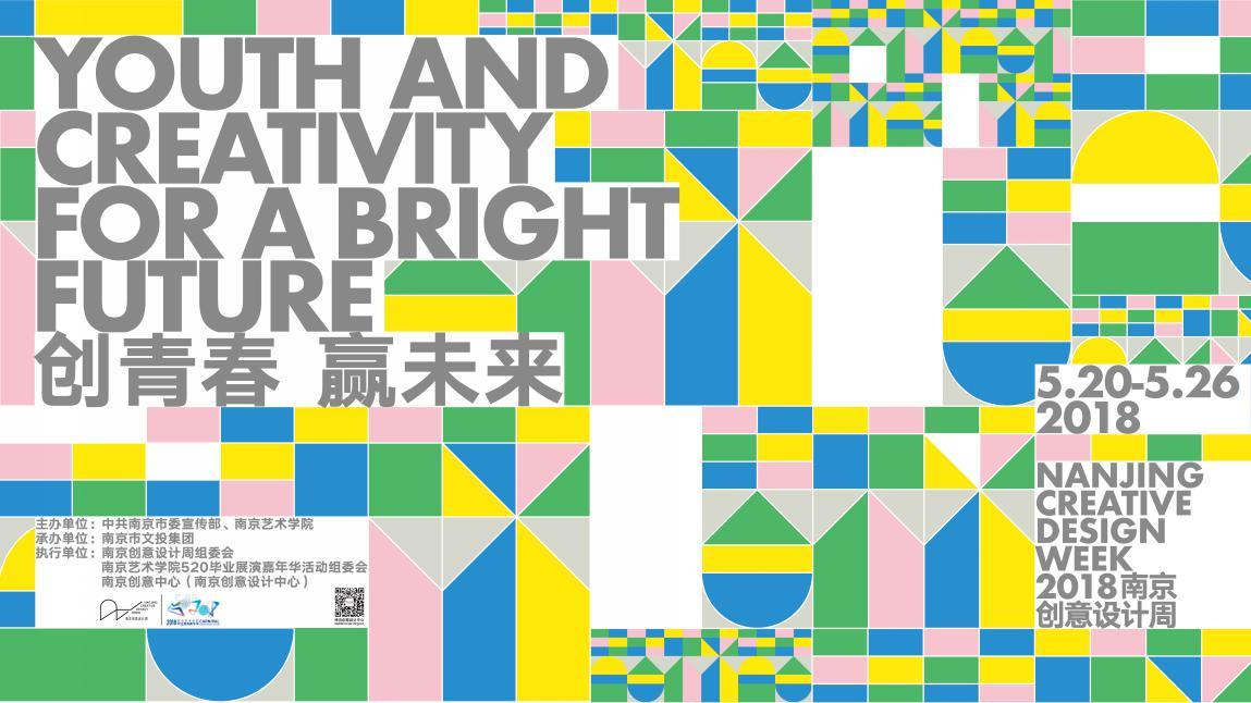 创青春•赢未来——2018南京创意设计周520盛大开幕