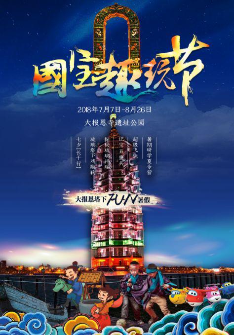 活动:国宝趣玩节——大报恩塔下FUN暑假