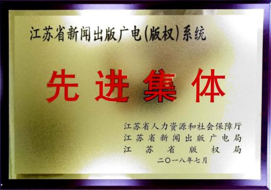 """市文投集团荣获""""省新闻出版广电(版权)系统先进集体""""称号"""