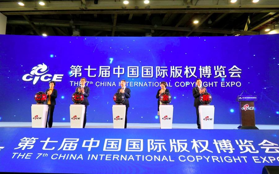 集团参与执行的第七届中国国际版权博览会圆满落幕