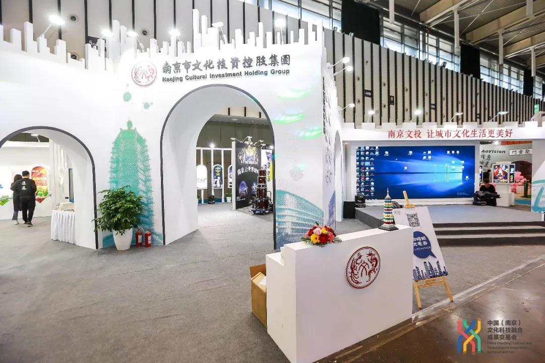 2018南京融交会隆重开幕,南京市文投集团携下属企业全新亮相