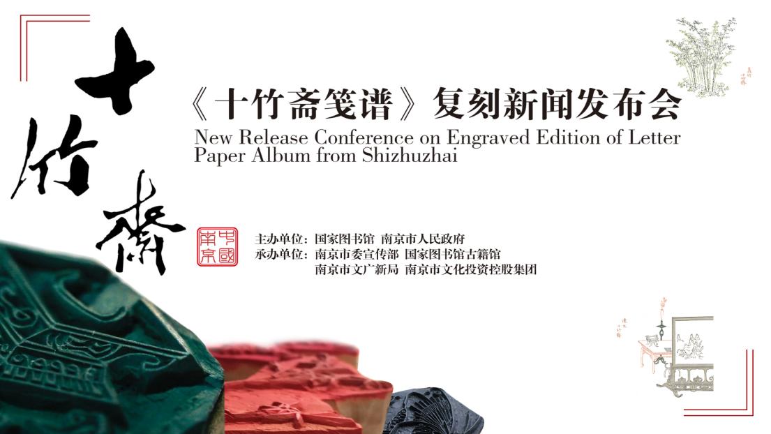《十竹斋笺谱》复刻在京发布 期待四百年瑰宝明年王者归来