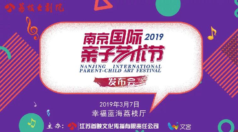 小朋友有福啦——2019南京国际亲子艺术节盛大开幕!