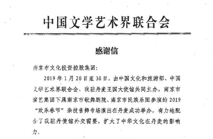 中国文联向集团发来感谢信