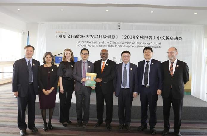联合国教科文组织巴黎举办 《重塑文化政策——为发展升级创意》 中文版启动仪式