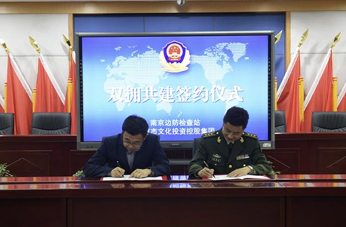 南京市文投集团与南京边检站签署合作协议携手推进警地共建