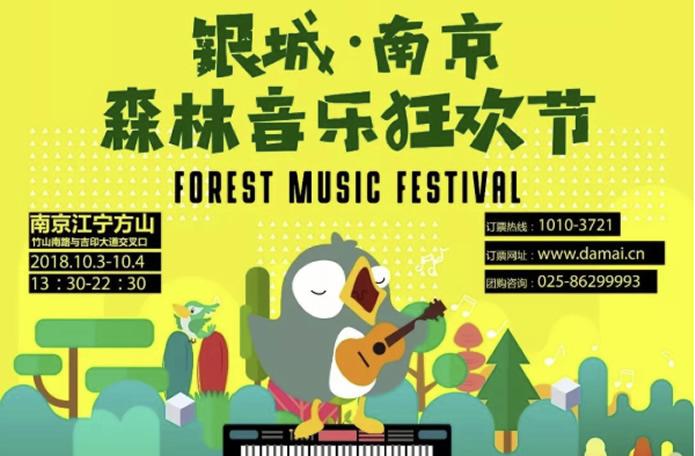 2018南京森林音乐会&狂欢节全阵容正式曝光