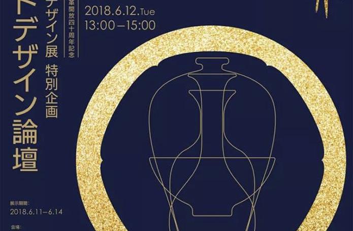 【发现东京】文创金陵—南京文创展及产业论坛走进日本