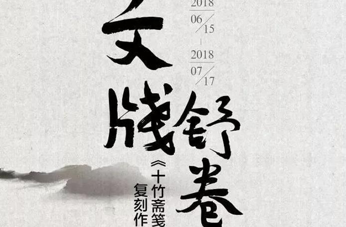 十竹斋笺谱复刻作品亮相老门东