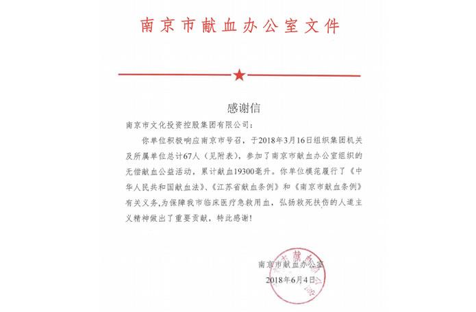 67名员工无偿献血献爱心——集团收到南京市献血办感谢信