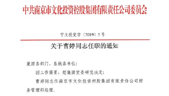关于曹婷同志任职的通知