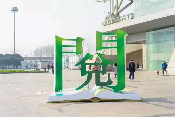 南京书展   文投与你的美好书卷之约