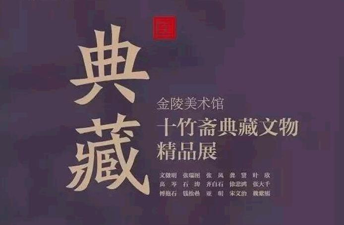 """看画展,听越剧——开启春日""""金陵寻美之旅"""""""