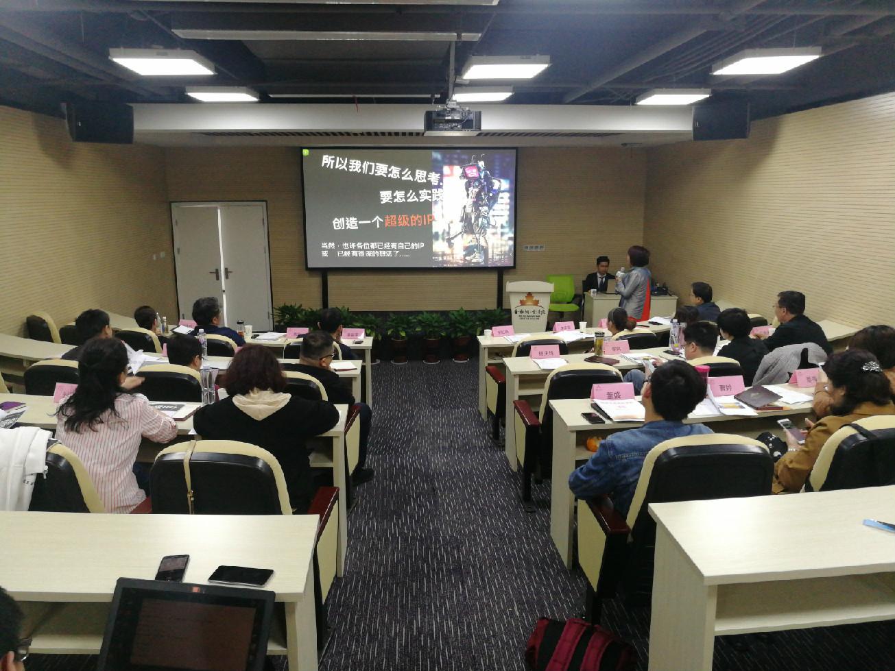 """文化IP研读与打造——""""领头雁""""2班培训继续来袭"""