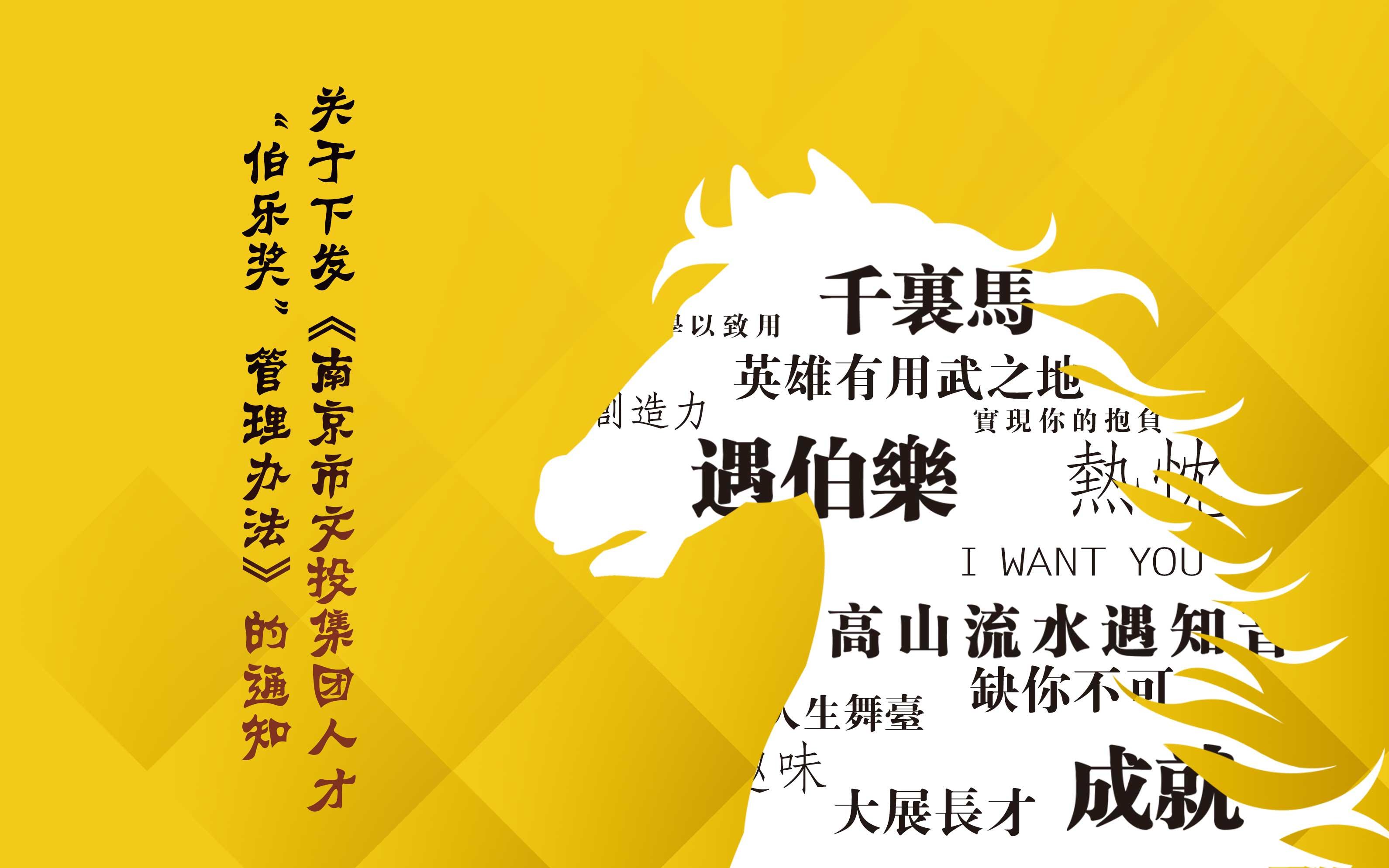 """南京市文投集团人才""""伯乐奖""""管理办法"""