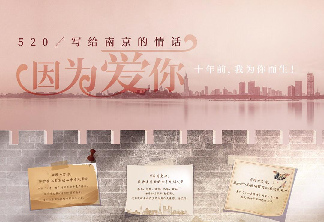 520,写给南京的情话