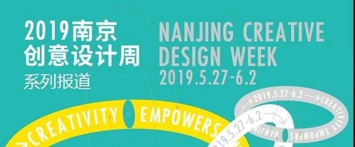 """《南京日报》:""""创意赋能城市"""" 南京设计力量向世界传达南京形象"""