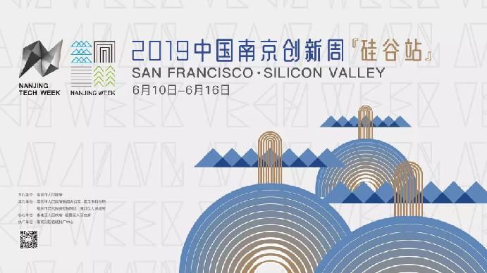 放眼硅谷,瞩目创新 | 南京创新周海外场硅谷站实力圈粉