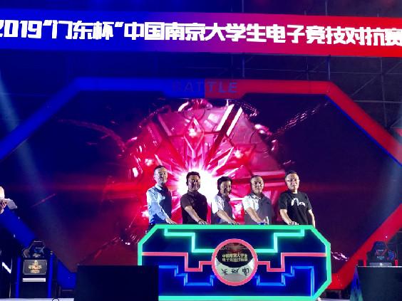 """电竞与音乐联手:老门东打响电子竞技""""荣誉之战"""""""