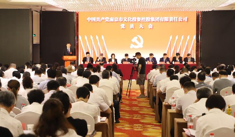 中国共产党南京市文化投资控股集团党员大会胜利召开