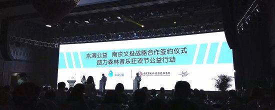 中国新闻网:2019银城南京森林音乐狂欢节品牌发布会开幕