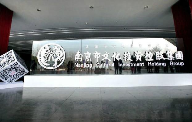 中国江苏网:南京市文投集团成功跻身中国文化企业第一方阵