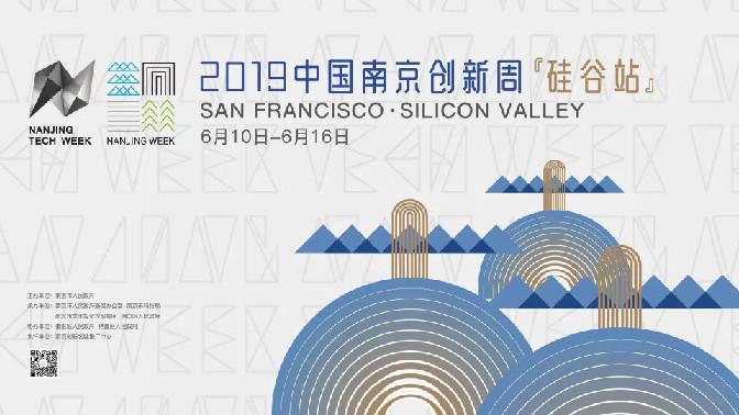 中共江苏省委新闻网:南京创新周活动将走进美国硅谷