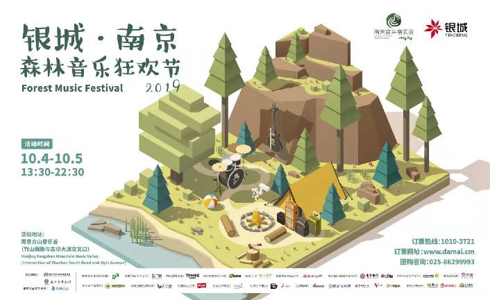 中国江苏网:这个国庆,来南京与森林音乐节相约吧