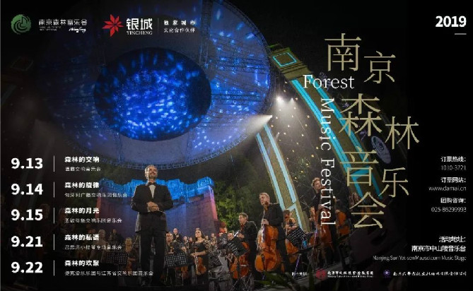 森林音乐会 | 世界名团齐聚中山陵音乐台,音乐名家奏响爱乐之城