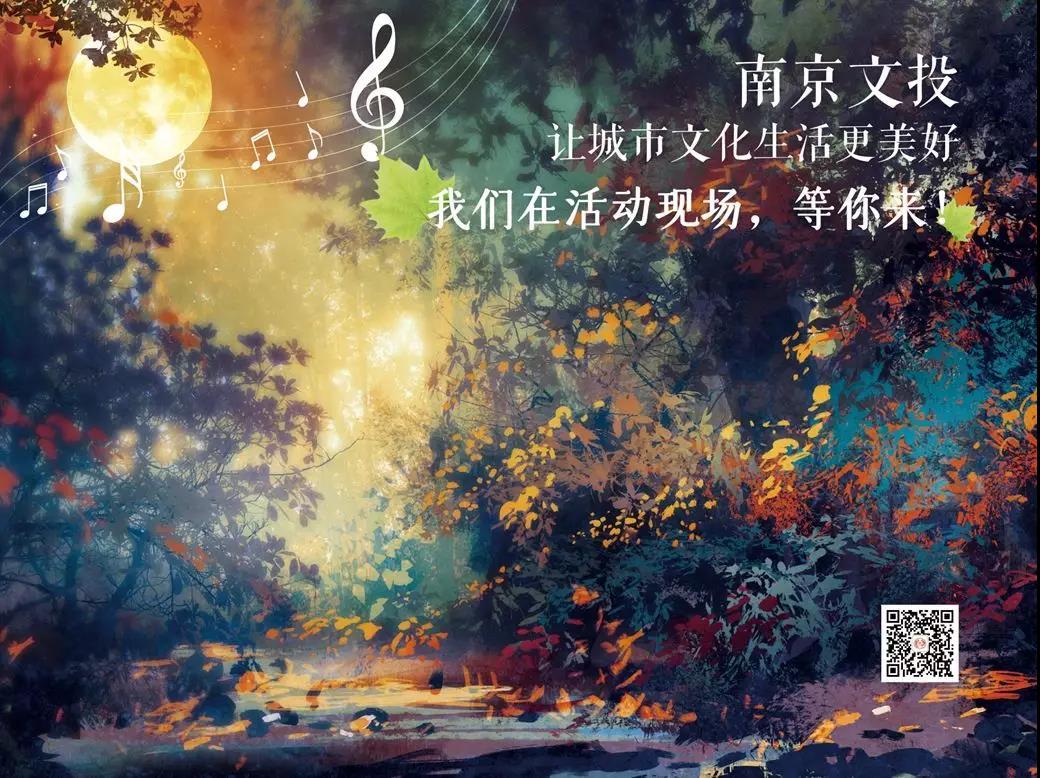 愿南京文投的小美好, 陪你度过一个难忘的中秋