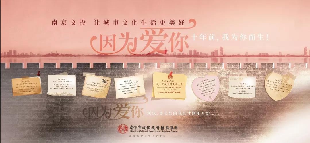 美好你我|文化建设看南京,南京文化有文投