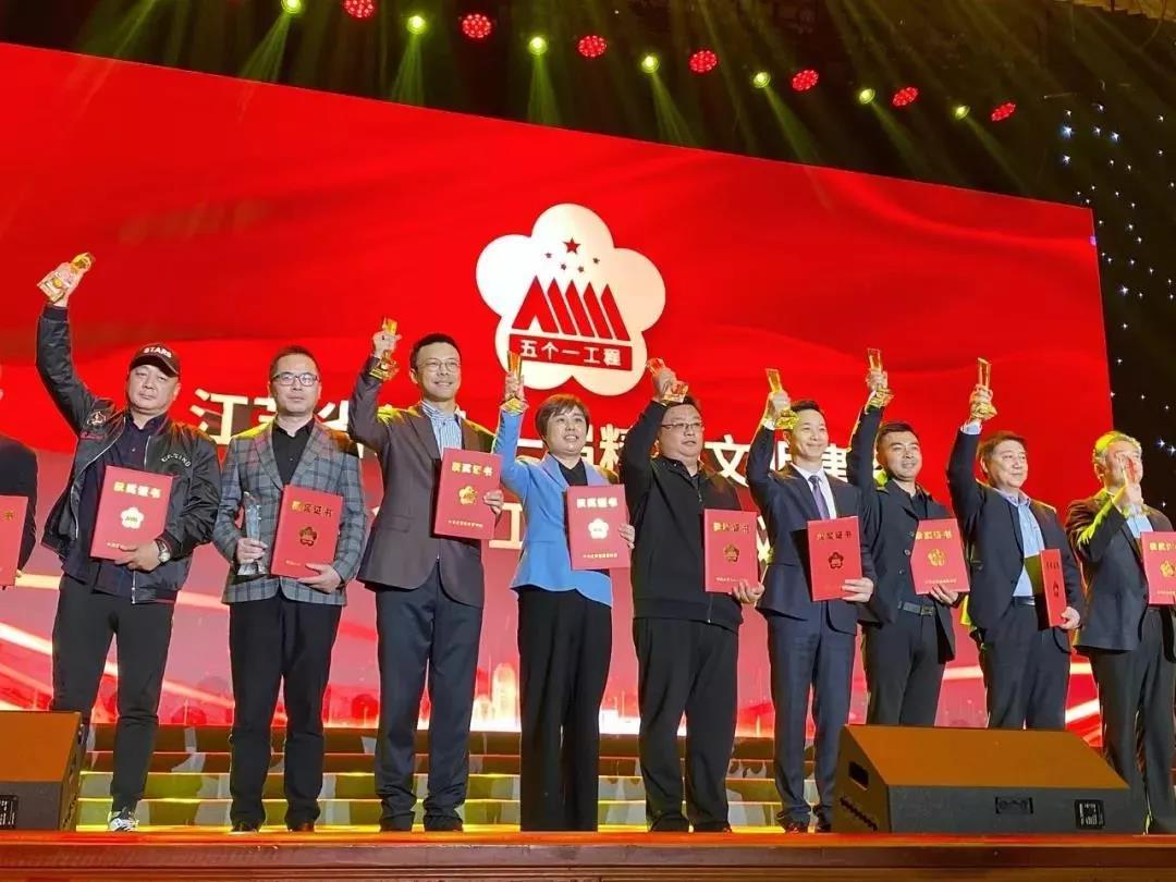喜报连连!集团荣获省五个一工程奖、紫金奖多项大奖