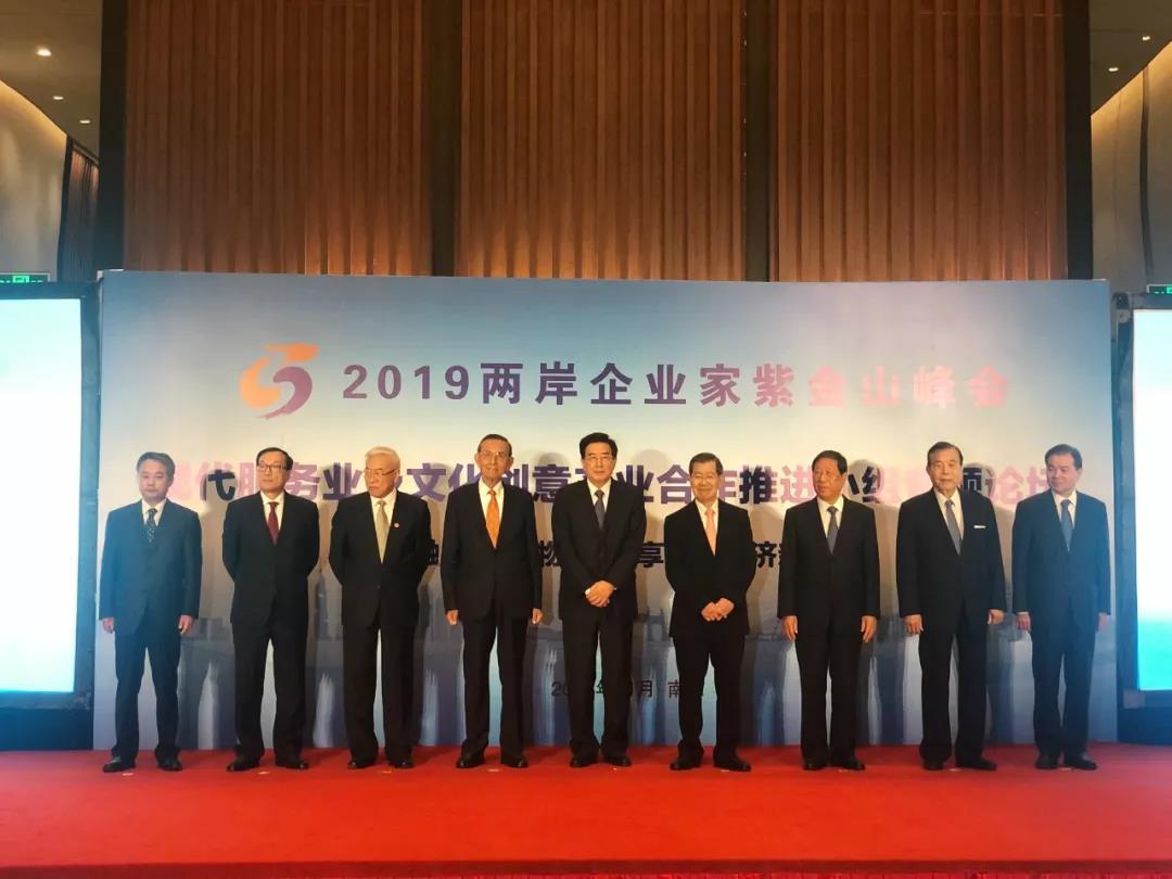 2019两岸企业家紫金山峰会在南京圆满落幕 专题论坛展现文投风采