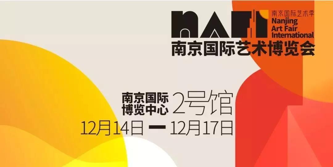 南京国际艺术博览会开幕,有关艺术的美好想象都在这里~