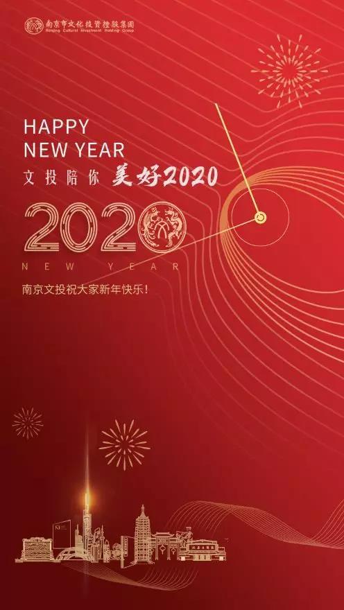 贺岁海报 | 南京文投祝大家新年快乐