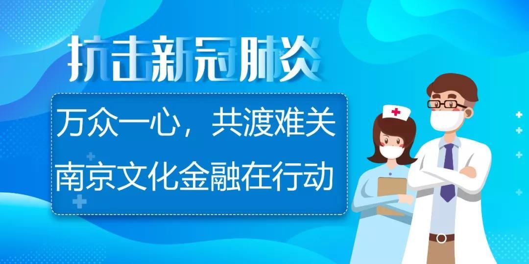 万众一心 共渡难关 南京文化金融中心在行动