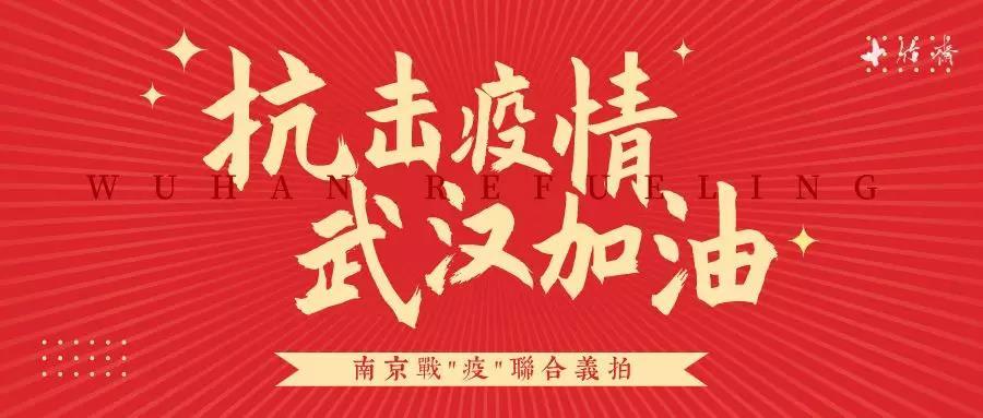 文投力量丨南京战疫联合义拍,倾情助力疫情防控