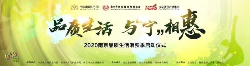 启动!南京品质生活惠民消费季来啦—— 一万张免费门票+超7000万惠民超级礼包等你来!