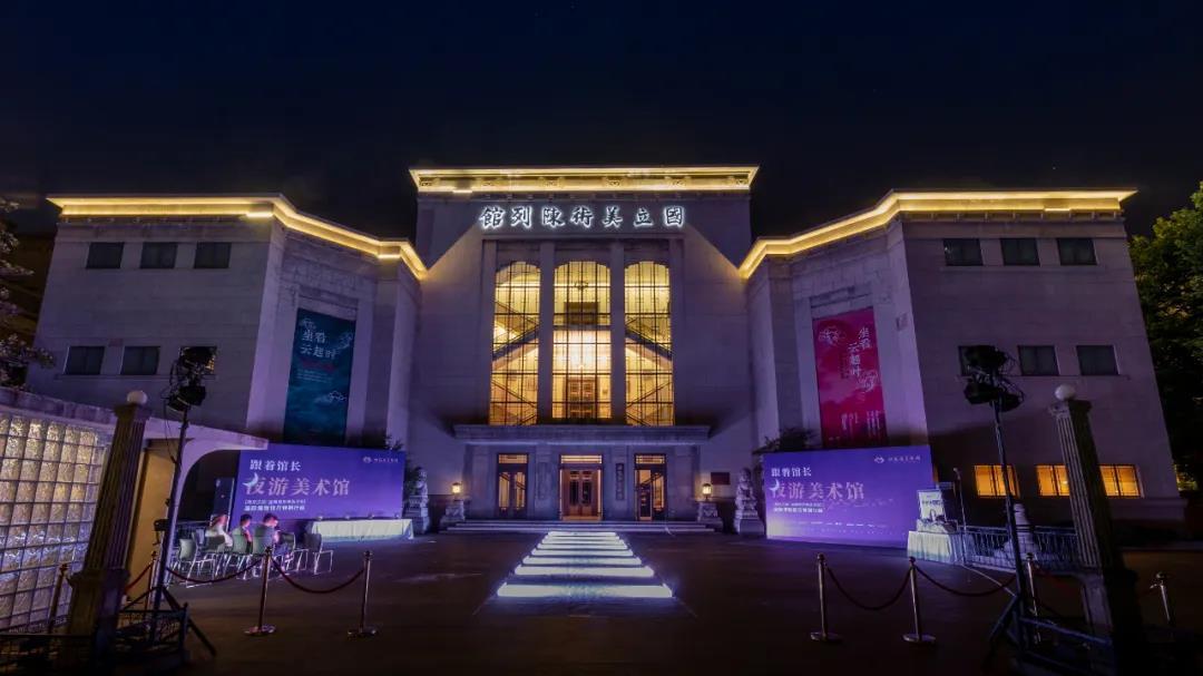 宝藏南京|夜游·艺术·传承——国际博物馆日特别行动