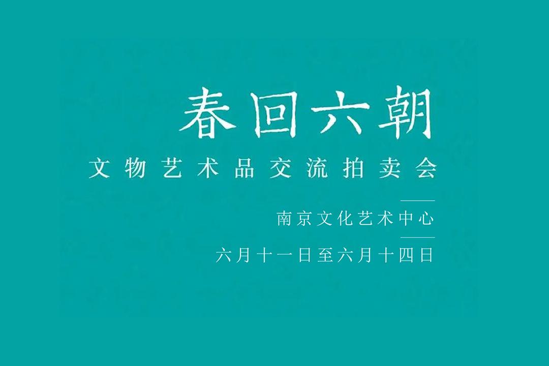 美好春拍 | 春回六朝,十竹有你——南京见!