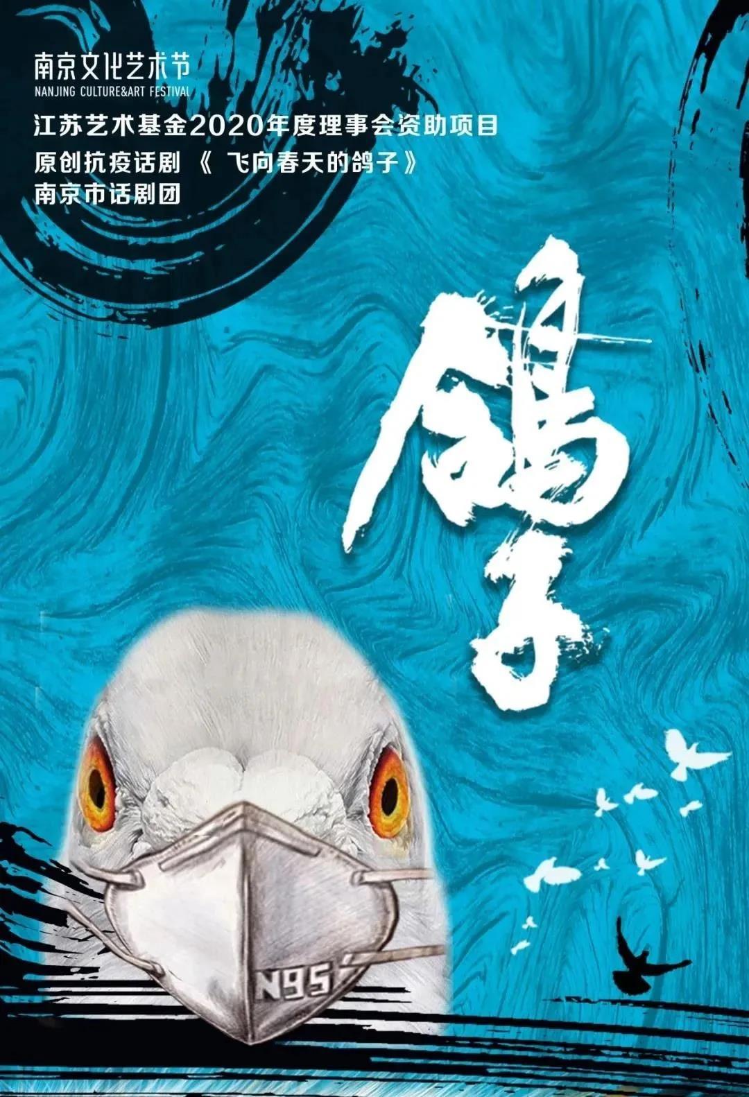 美好可期|钟南山院士向南京市话剧团《飞向春天的鸽子》发来寄语
