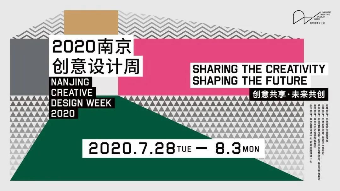 创意共享 未来共创 | 2020南京创意设计周闪耀开幕