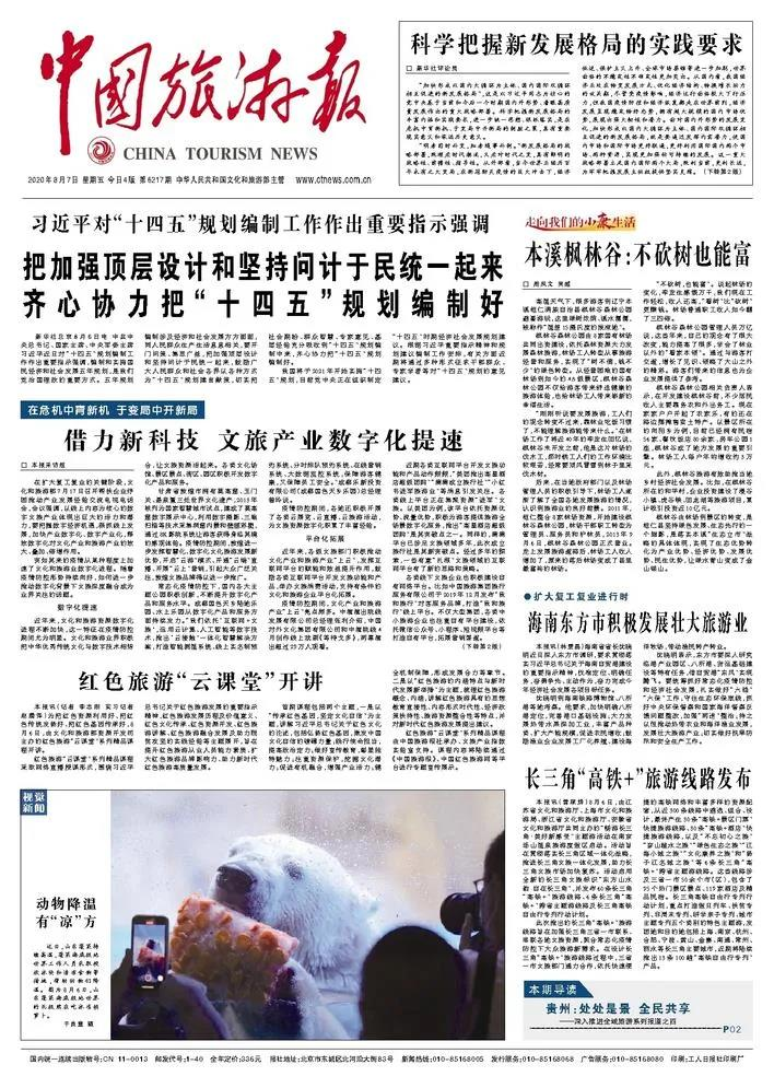 文投创新 | 南京文化消费智能综合服务平台获《中国旅游报》头版推荐