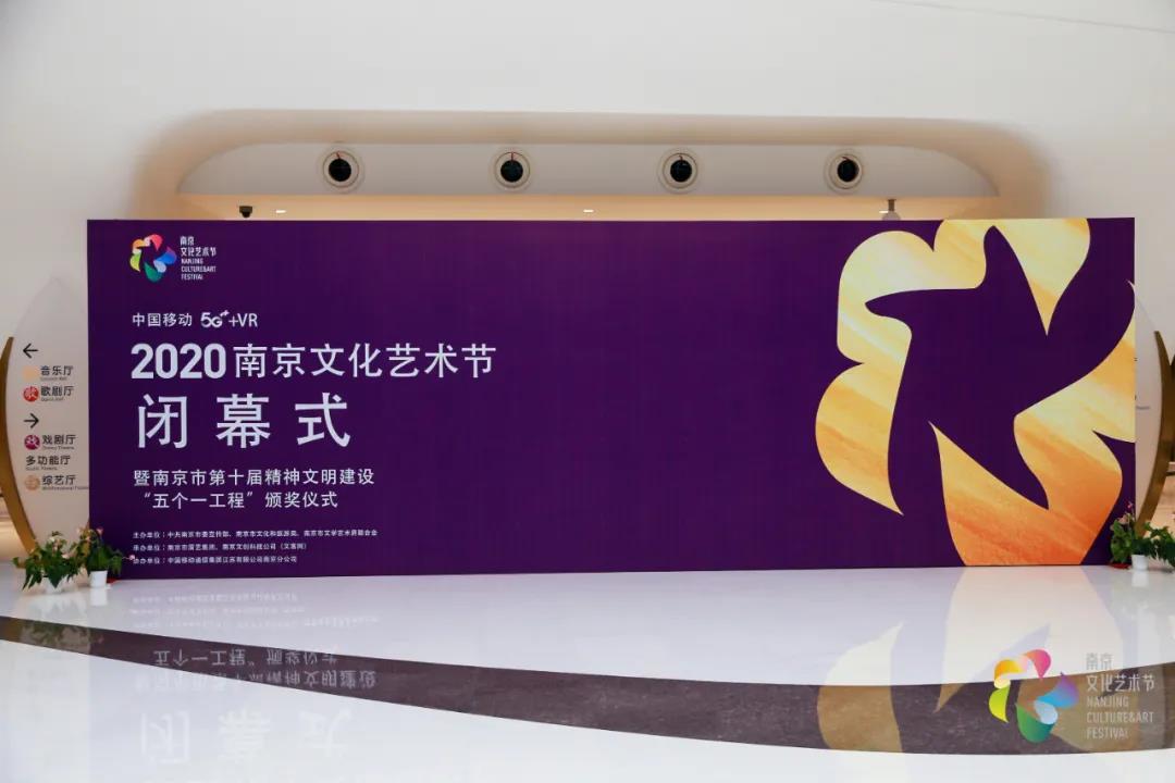 百花齐放 | 2020南京文化艺术节圆满闭幕 文投作品喜获多项大奖
