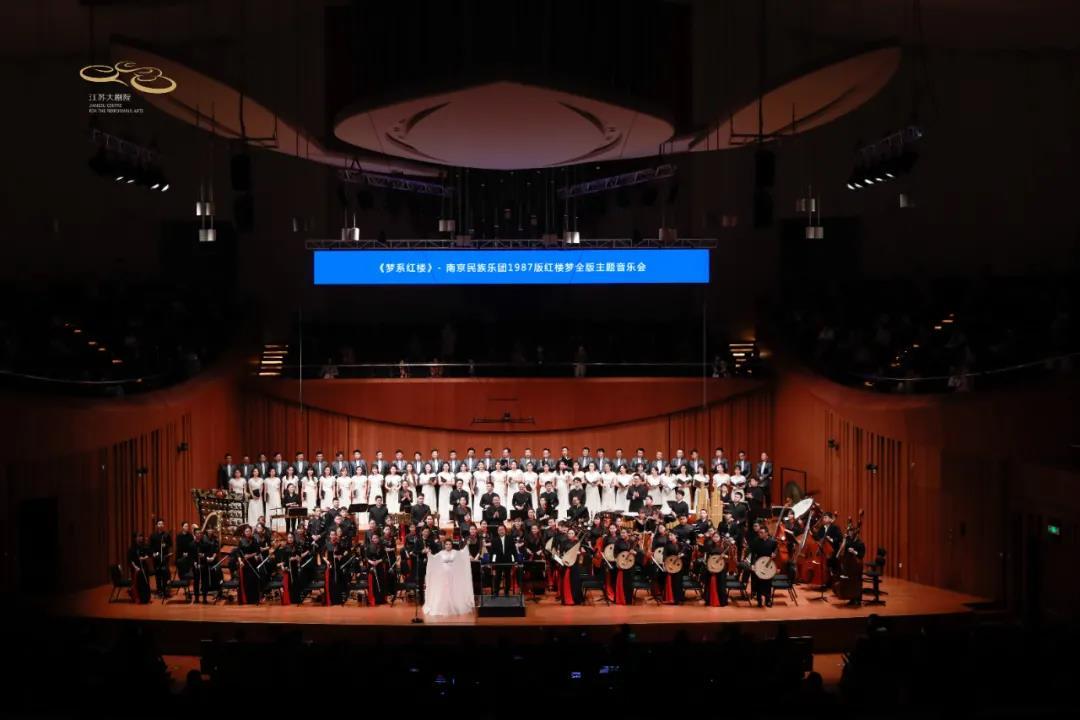 梦系红楼 | 民乐团《红楼梦》主题音乐会演出成功