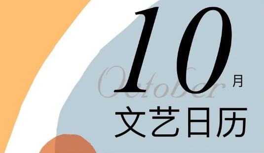 文艺月历 | 10月南京最全文艺指南,拿走不谢!