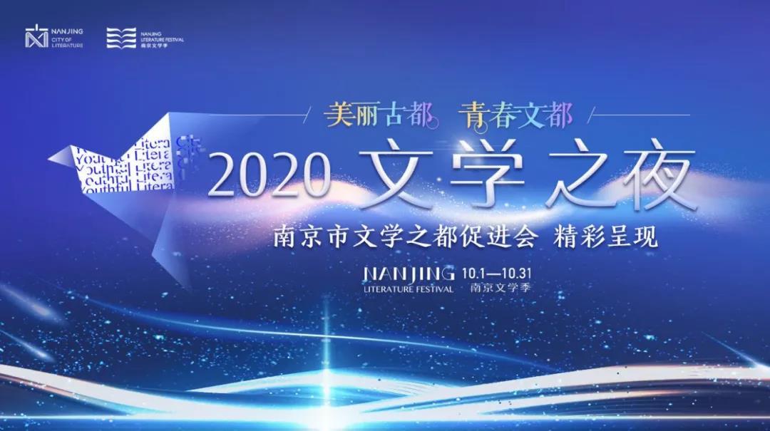 美好文都|2020南京文学季的点滴幕后回顾