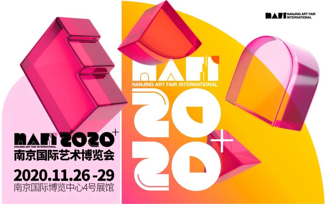 美好艺博 | NAFI2020南京国际艺术季暨南京国际艺术博览会圆满成功