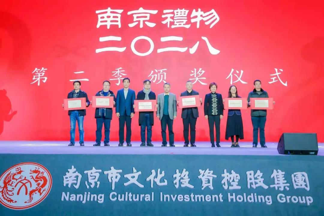 美好出发|岁月致敬美好,文化赋能未来 南京文投美好品牌发布